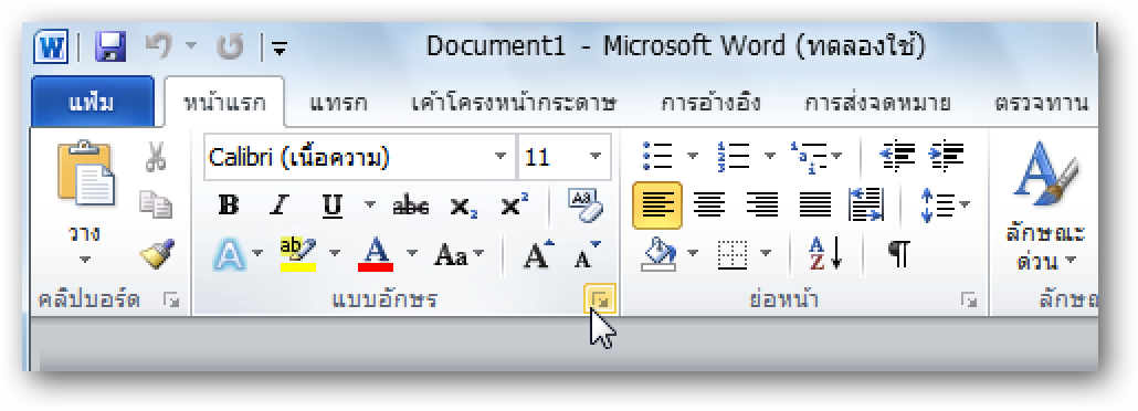 Microsoft Office Visio Portable