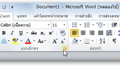 How To Add Other Languages to Office 2010