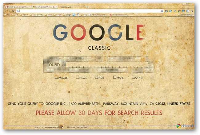 google-classic-theme