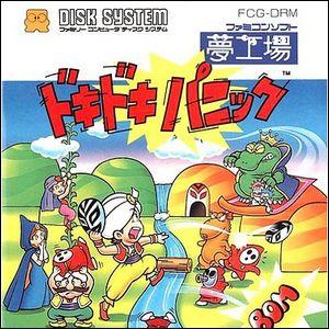 Front cover of Yume Kojo: Doki Doki Panic a.k.a. Dream Factory: Heart-Pounding Panic
