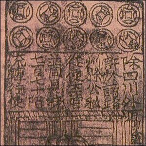 An example of an early Chinese banknote.