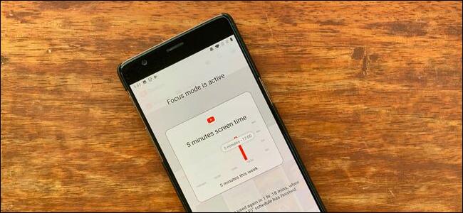 Bloqueo del modo de enfoque en una aplicación en un teléfono Android.