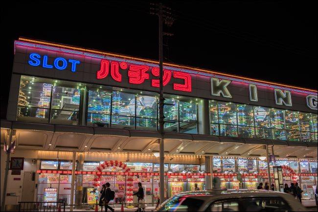 A Pachinko establishment in Kyoto, Japan.