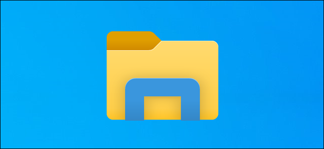 The File Explorer icon on Windows 10's desktop
