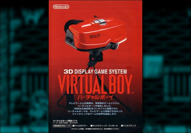 A Japanese Nintendo Virtual Boy ad.