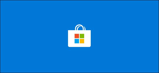 The Microsoft Store app splash screen on Windows 10.