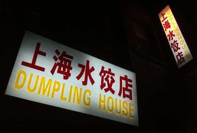 A night photo of the Dumpling House restaurant illuminated shot with an iPhone 4.