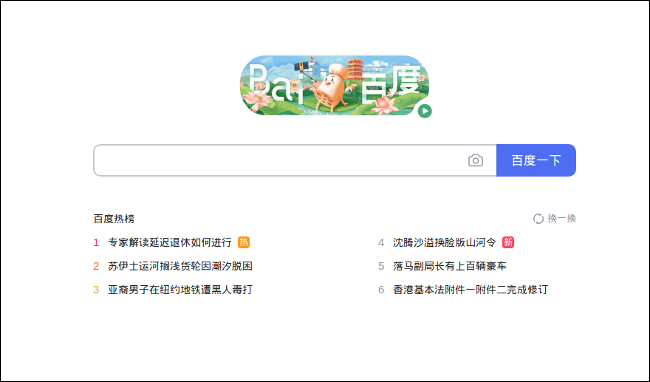 Baidu main screen
