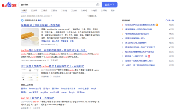 Baidu clean result
