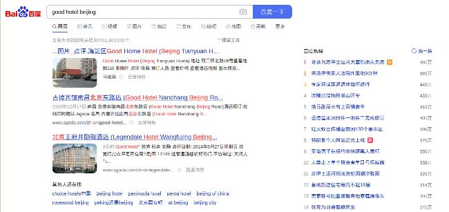 Baidu hotel result