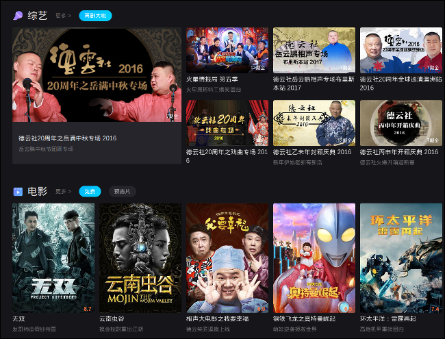 Youku main page
